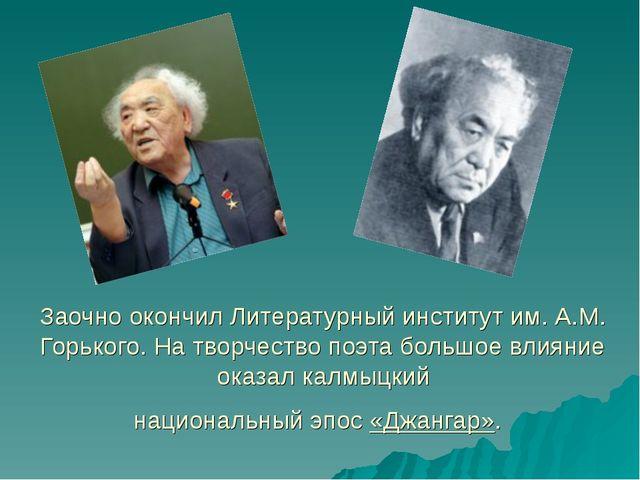 Заочно окончилЛитературный институт им. А.М. Горького. На творчество поэта б...