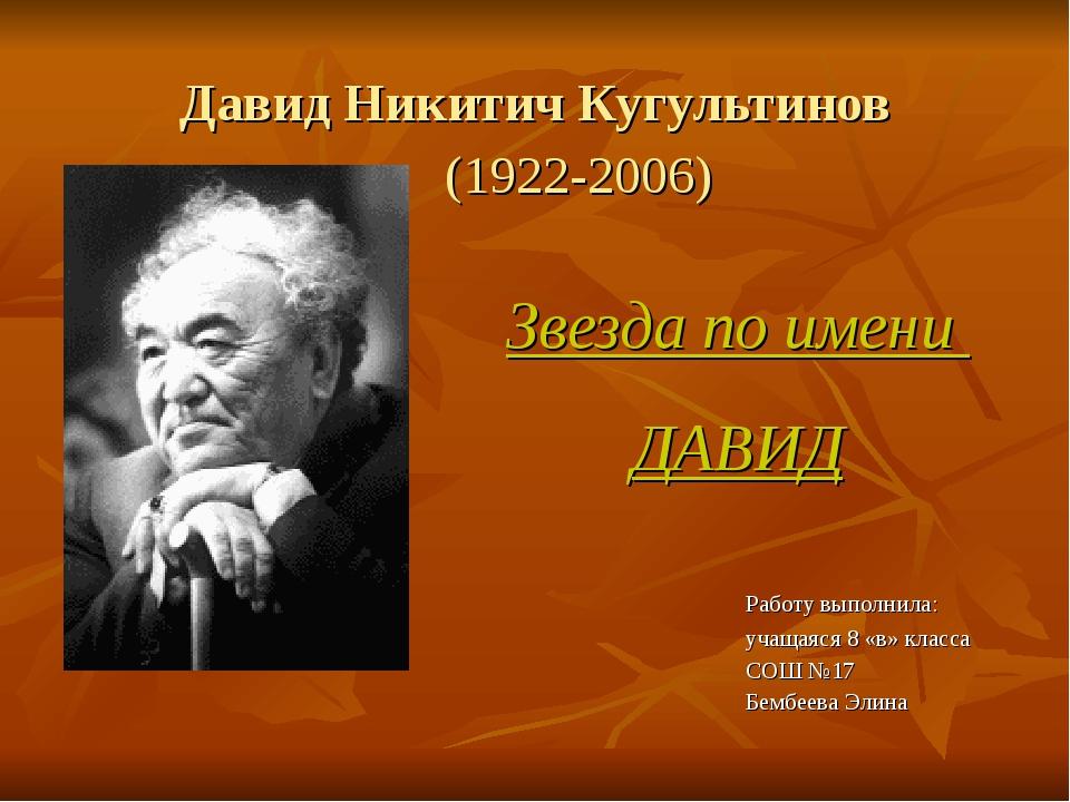 Давид Никитич Кугультинов (1922-2006) Звезда по имени ДАВИД Работу выполнила...
