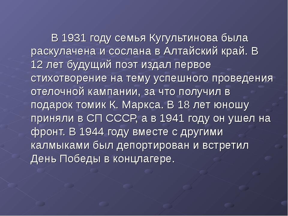 В1931 годусемья Кугультинова была раскулачена и сослана вАлтайский край....