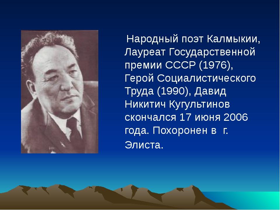 Народный поэт Калмыкии, Лауреат Государственной премии СССР (1976), Герой Со...