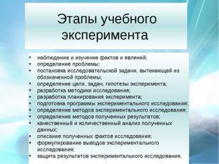 Этапы учебного эксперимента наблюдение и изучение фактов и явлений; определен