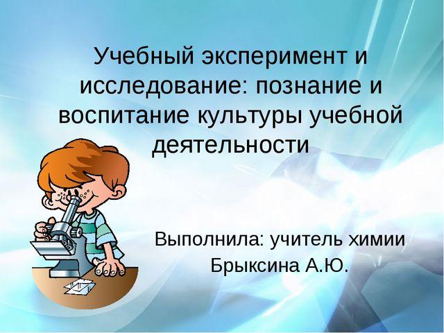 Учебный эксперимент и исследование: познание и воспитание культуры учебной де...