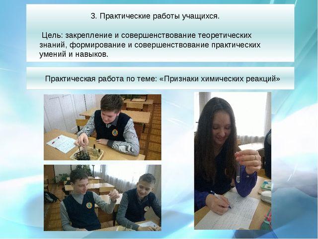 Практическая работа по теме: «Признаки химических реакций» 3. Практические ра...