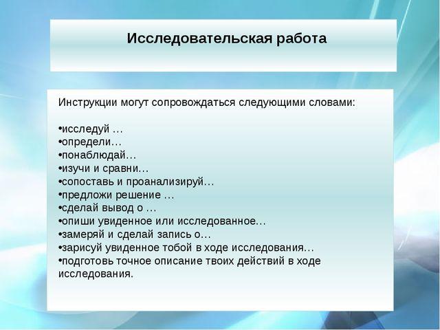 Исследовательская работа Инструкции могут сопровождаться следующими словами:...