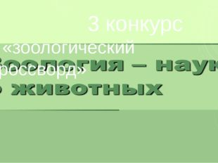 3 конкурс «зоологический кроссворд»