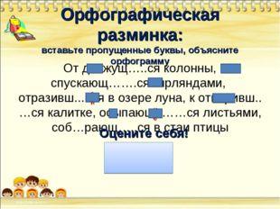 Орфографическая разминка: вставьте пропущенные буквы, объясните орфограмму От
