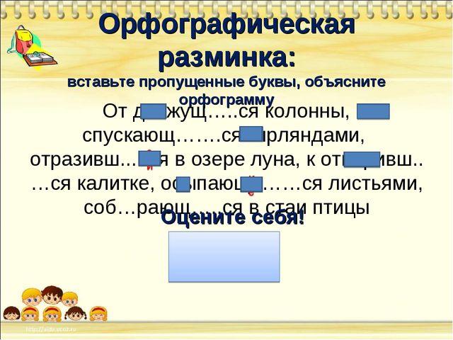 Орфографическая разминка: вставьте пропущенные буквы, объясните орфограмму От...