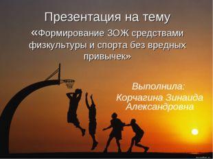 Презентация на тему «Формирование ЗОЖ средствами физкультуры и спорта без вре