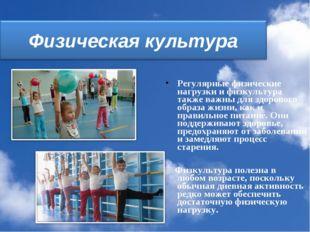 Регулярные физические нагрузки и физкультура также важны для здорового образ
