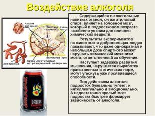 Воздействие алкоголя Содержащийся валкогольных напитках этанол, онже этилов