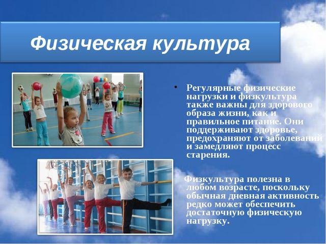 Регулярные физические нагрузки и физкультура также важны для здорового образ...
