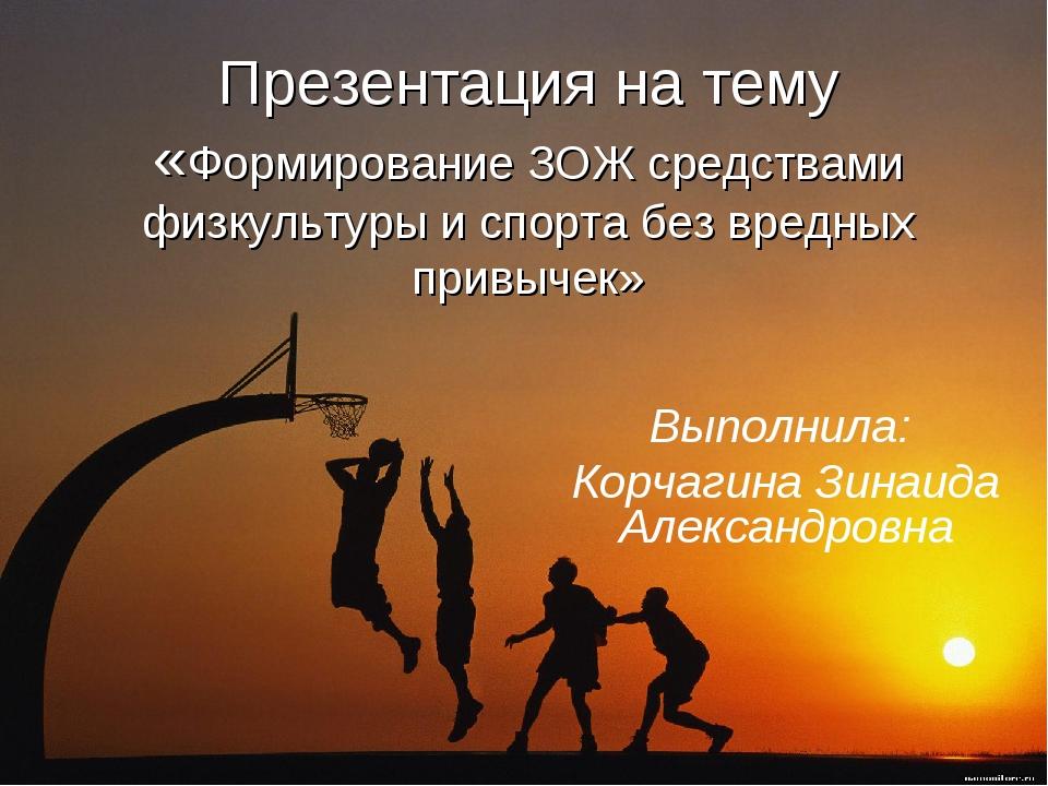 Презентация на тему «Формирование ЗОЖ средствами физкультуры и спорта без вре...