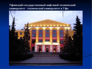 Уфимский государственный нефтяной технический университет - технический униве