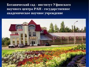 Ботанический сад - институт Уфимского научного центра РАН - государственное а