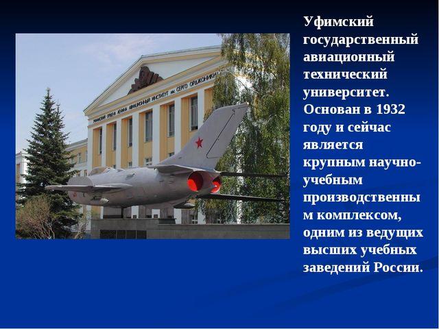 Уфимский государственный авиационный технический университет. Основан в 1932...