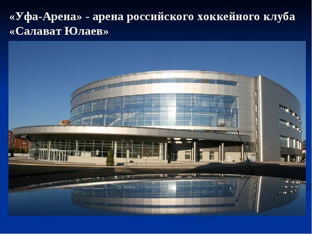 «Уфа-Арена» - арена российского хоккейного клуба «Салават Юлаев»