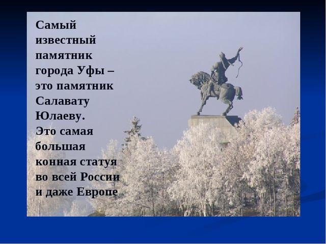 Самый известный памятник города Уфы – это памятник Салавату Юлаеву. Это самая...