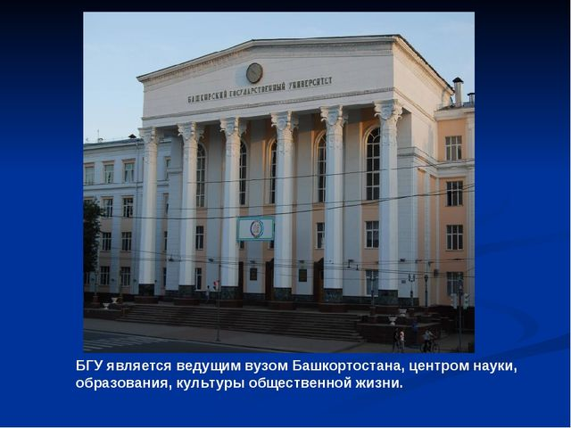 БГУ является ведущим вузом Башкортостана, центром науки, образования, культур...