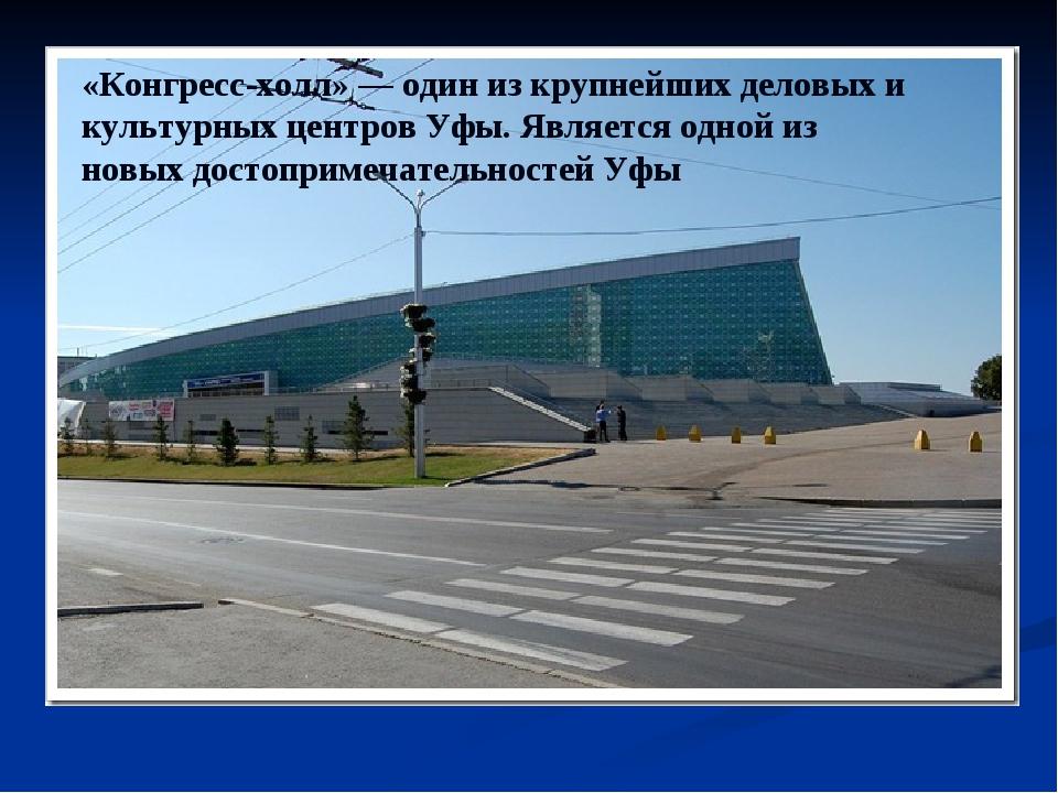 «Конгресс-холл» — один из крупнейших деловых и культурных центров Уфы. Являет...