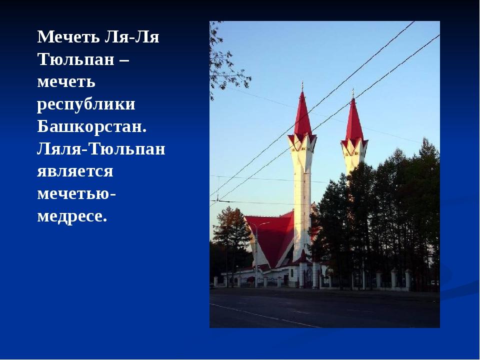 Мечеть Ля-Ля Тюльпан –мечеть республики Башкорстан. Ляля-Тюльпан является меч...