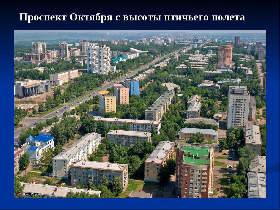Проспект Октября с высоты птичьего полета