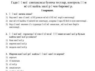 Гади җөмлә синтаксисы буенча тестлар, контроль һәм мөстәкыйль эшләр өчен бире
