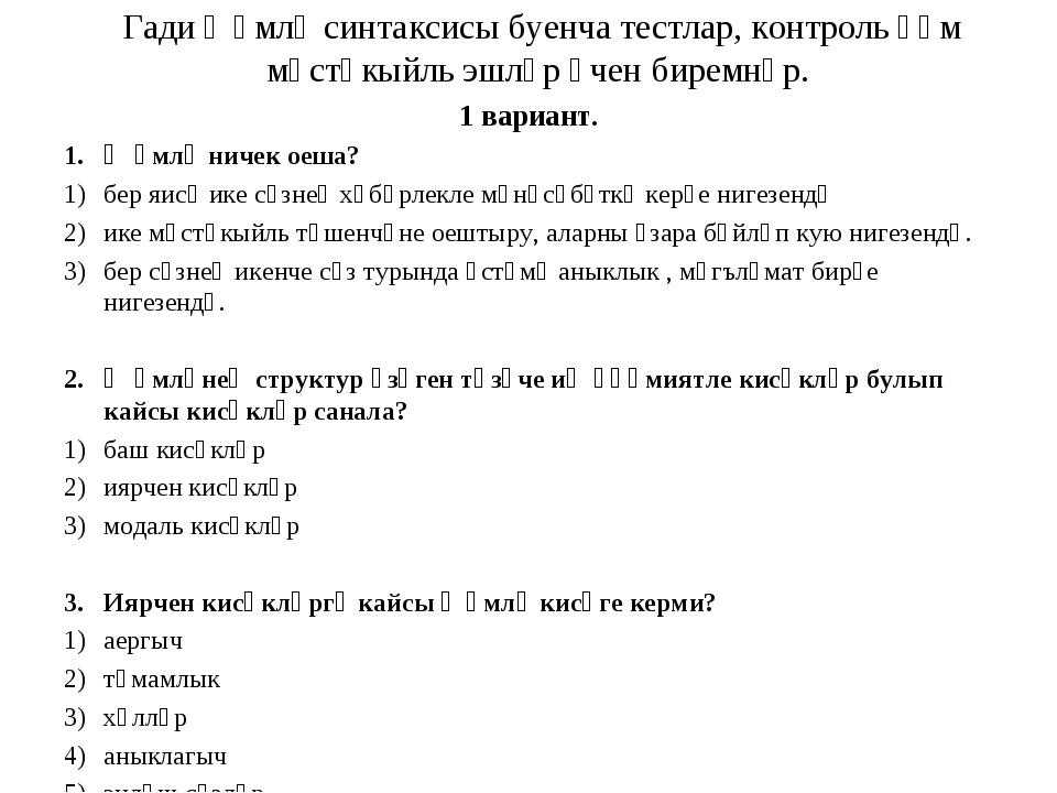 Гади җөмлә синтаксисы буенча тестлар, контроль һәм мөстәкыйль эшләр өчен бире...