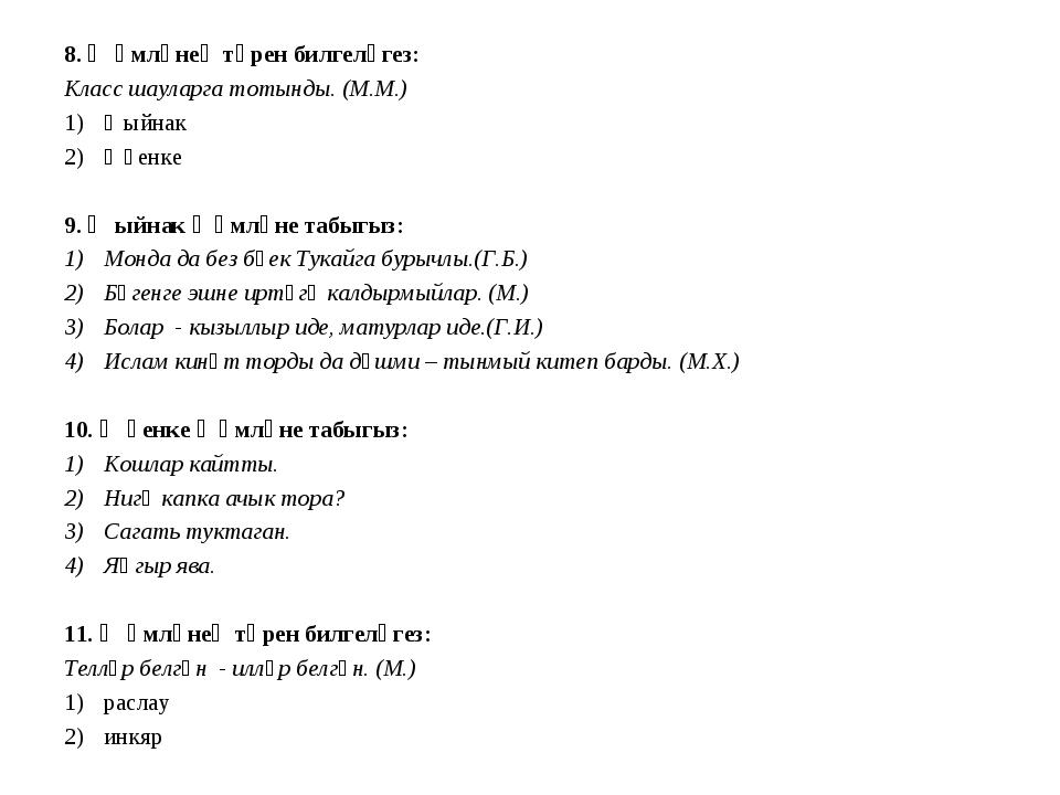 8. Җөмләнең төрен билгеләгез: Класс шауларга тотынды. (М.М.) җыйнак җәенке 9....
