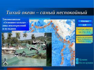 Тихий океан – самый неспокойный Атлас К/К Смотри карту на стр. 4-5 Отметь на