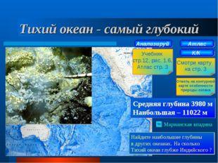 Тихий океан - самый глубокий Атлас К/К Смотри карту на стр. 3 Отметь на конту
