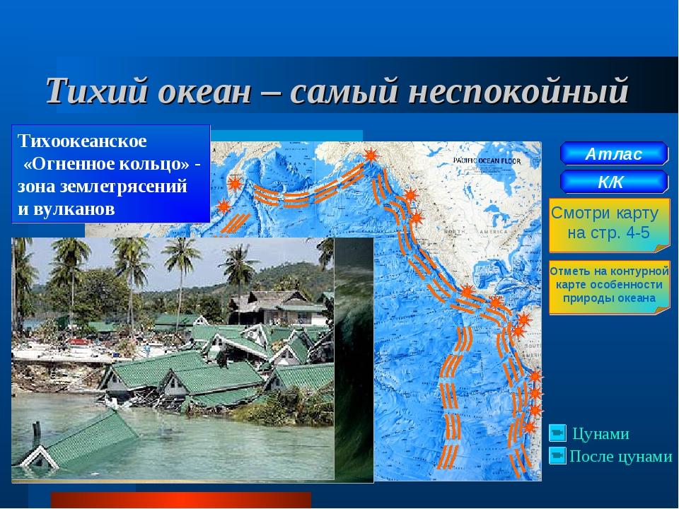Тихий океан – самый неспокойный Атлас К/К Смотри карту на стр. 4-5 Отметь на...