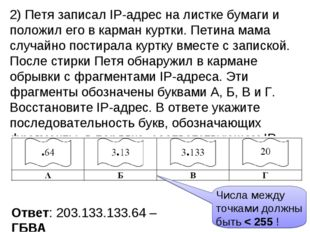2) Петя записал IP-адрес на листке бумаги и положил его в карман куртки. Пети