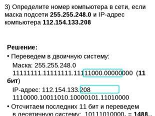 3) Определите номер компьютера в сети, если маска подсети 255.255.248.0 и IP-
