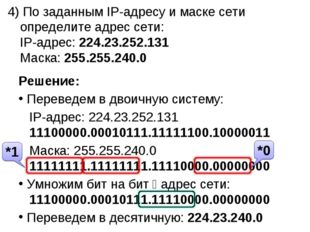 4) По заданным IP-адресу и маске сети определите адрес сети: IP-адрес: 224.23