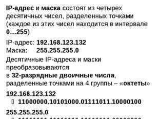 IP-адрес и маска состоят из четырех десятичных чисел, разделенных точками (ка