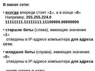 В маске сети: всегда впереди стоят «1», а в конце «0» Например, 255.255.224.0