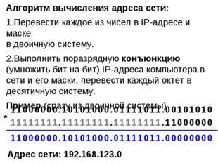 Алгоритм вычисления адреса сети: Перевести каждое из чисел в IP-адресе и маск