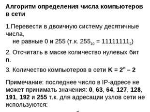 Алгоритм определения числа компьютеров в сети Перевести в двоичную систему де