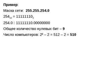 Пример: Маска сети: 255.255.254.0 25410 = 111111102 254.0  11111110.00000000