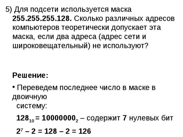 5) Для подсети используется маска 255.255.255.128. Сколько различных адресов...