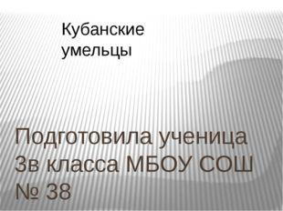 Подготовила ученица 3в класса МБОУ СОШ № 38 г. Краснодар Иванова Екатерина.