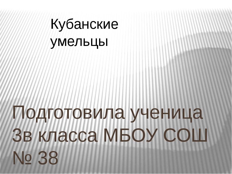 Подготовила ученица 3в класса МБОУ СОШ № 38 г. Краснодар Иванова Екатерина....