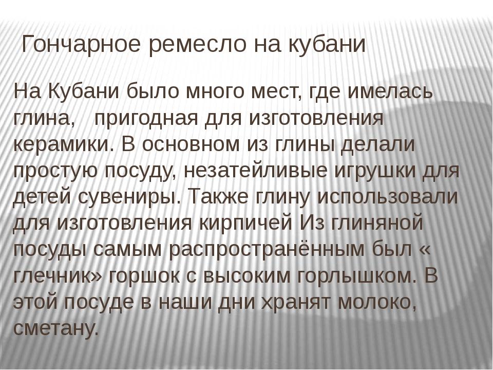 Гончарное ремесло на кубани На Кубани было много мест, где имелась глина, при...