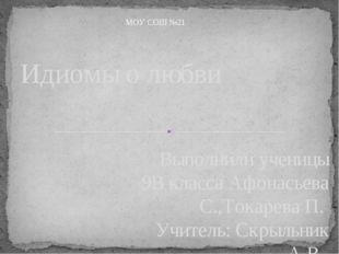 Выполнили ученицы 9В класса Афонасьева С.,Токарева П. Учитель: Скрыльник А.В.