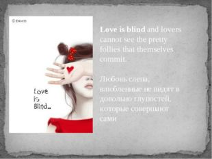 Love is blind and lovers cannot seethe pretty folliesthat themselves commit