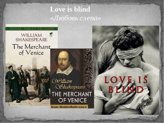 Love is blind «Любовь слепа»