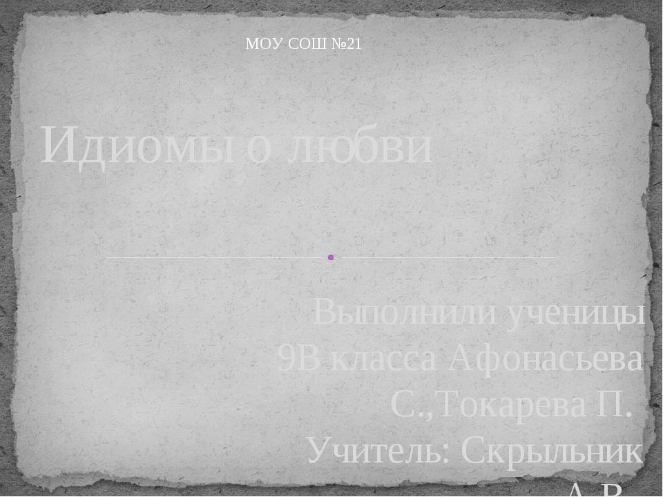 Выполнили ученицы 9В класса Афонасьева С.,Токарева П. Учитель: Скрыльник А.В....