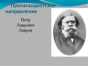 Пропагандистское направление Петр Лаврович Лавров