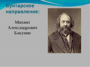 Бунтарское направление: Михаил Александрович Бакунин