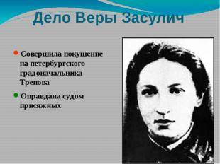 Дело Веры Засулич Совершила покушение на петербургского градоначальника Трепо